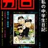 『ガロ』のまんが道・白取千夏雄著『全身編集者』(おおかみ書房刊)の衝撃