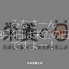 1008食目「みなさーん、8月4日は栄養の日、ですよー!」日本栄養士会