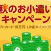 LINEショッピング 今週(~9/21)の「秋のお小遣いキャンペーン」は、JCBギフトカード or LINEポイントが抽選で当たる