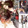 学園パニックマンガ 「学園×封鎖」 1巻〜9巻(全10巻)Kindle Unlimited