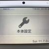 【改造】Arm9Loaderhax導入済み、3DS本体をVer11.6.0-39jからVer11.7.0-40jに更新