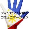 【フィリピン人に学ぶ】人と簡単に打ち解ける方法