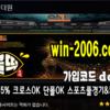 먹튀없는놀이터 WIN-2006.COM 더원