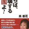 ●韓国が、日本以上に「平和ボケ」の症状を呈している