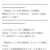 レシポから商品紹介以外のメールが届きました。