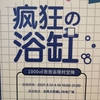 """中国では日本語の""""の""""で溢れている!?"""