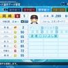 岡崎郁(巨人)【パワプロ2021・パワナンバー】