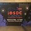 コアスタッフが見たiOSDC Japan 2019 & コアスタッフの卒業 #iosdc #iwillblog