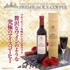 まるでワイン?澤井珈琲のプレミアムアイスコーヒーとは