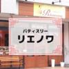 【緑区】パティスリー リエノワ【タルトが美味しいケーキ屋さん】