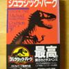 「ジュラシック・パーク」原作小説下巻ネタバレ有り感想。描いたのは恐竜ではなく科学信仰批判?!