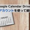 CData Google Calendar Driversでサービスアカウントを使って接続する