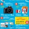 【20/07/15】マツモトキヨシチャレンジサマーセール【レシ/WEB*はがき】