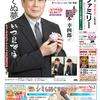 読売ファミリー6月24日号インタビューは松本幸四郎さんです
