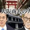 大阪商人の力