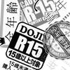 R15マーク・全年齢向けマーク等 年齢制限用素材 リンク集