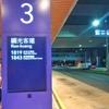 【台湾桃園空港から台北駅がある市内まで行くベストな方法】LCCで深夜便や早朝便でも安心、24時間運行の國光バスが安くて早いのでオススメ!