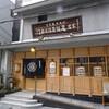 ヴィンテージサーキュラースカート&仕入れ日記6日目