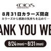 大阪梅田・中崎町のカフェ「colors(カラーズ)」8月31日で閉店。THANK YOU WEEK実施