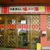 【オススメ5店】松阪(三重)にある中華料理が人気のお店