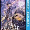 11月11日【無料漫画】テガミバチ・貧乏神が【kindle電子書籍】