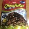 鉄分とカルシュウム入り!新しくなった日清シスコ『チョコフレーク』を食べてみた!