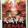 中共が香港を殺す「一国一制」審議