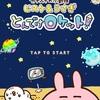 【とんでけロケット!】最新情報で攻略して遊びまくろう!【iOS・Android・リリース・攻略・リセマラ】新作スマホゲームのとんでけロケット!が配信開始!