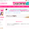 【速報】品川美容外科で新型コロナ発生!→休診
