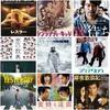 4月 自宅鑑賞映画ベスト10