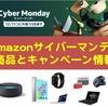 【終了】『Amazonサイバーマンデー』おすすめ商品とセール・キャンペーン情報まとめ!
