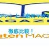 『T-マガジン』と『楽天マガジン』を徹底比較!【表でお得度丸わかり】