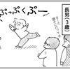 (0038話)内弁慶