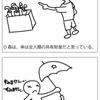 クズのO森③