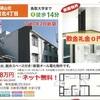 鳥取大学 後期試験 合格発表まで 無料予約受付!新築 オール電化 家賃:38,000円 ネット無料!