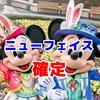 【ニューフェイス確定!】公式から発表されたディズニー・イースターのミッキーたちが新しい顔!