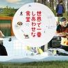「世界で一番しあわせな食堂」ネタバレレビュー・あらすじ:中華料理(薬膳)は文化の壁を越える?