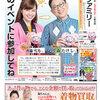 朝からさわやか、森たけしさんと斉藤雪乃さんが表紙、読売ファミリー11月8日号のご紹介