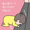すりすり【生後7ヵ月】