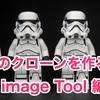 Kali linux LiveUSBのクローンを作る(USB image Tool編)