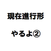 現在進行形 〜人称・疑問文〜 ②