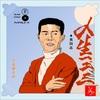 中野の居酒屋「番屋」の大将の歌手時代のレコードジャケをエクセルで描いてみた~後篇