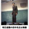 ■開催決定!!催眠術飲み会!!やるよ !!