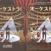 [ BooksChannel meets Amazon | 2021年04月11日号 | 映画パンフレット 特集 Part-014 | オーケストラ!(2009年/フランス) | チラシ付 | #アレクセイ・グシュコブ #ドミトリー・ナザロフ #メラニー・ロラン 他 |