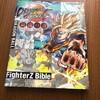 『ドラゴンボール ファイターズ 最強の書』を購入 初心者向けの良い攻略本