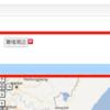 食べログブックマークの地図を好みの場所に設定するプラグイン