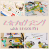 Z会プログラミングwith LEGO体験レポ【11回目】