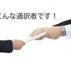 【読者質問】通訳者のプロフィールはエンドクライアントに見せるの?