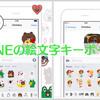 海外のAppstoreにしかないEmoji Keyboard by LINEをiPhoneだけでダウンロードする方法