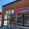 かっぱ寿司 佐伯店(佐伯区隅の浜)かっぱの油そば